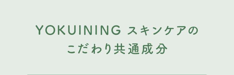 YOKUINING スキンケアのこだわり共通成分