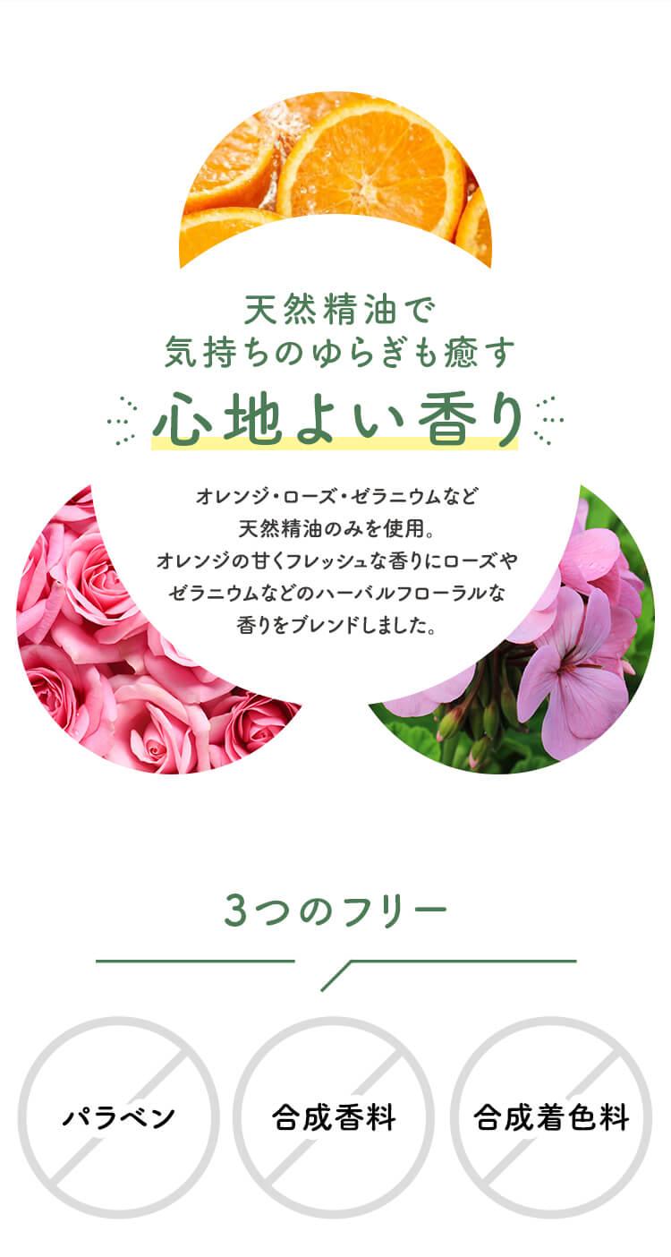 天然精油で気持ちのゆらぎも癒す心地よい香り